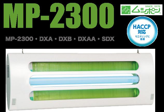 捕虫器 ムシポン MP-2300