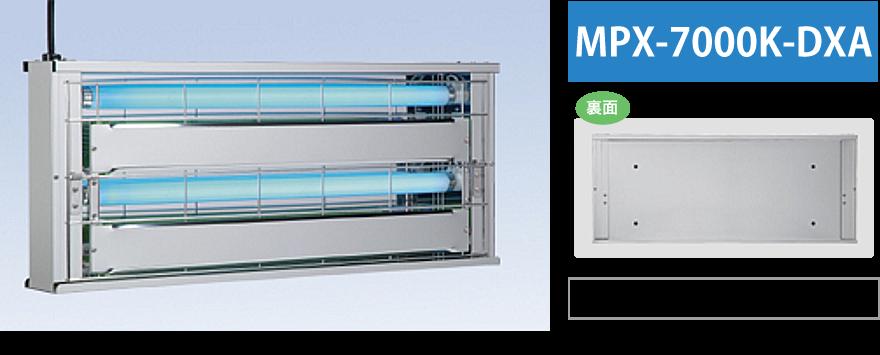 壁付型 MP-7000K-DXA