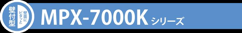 壁付型 MP-7000K