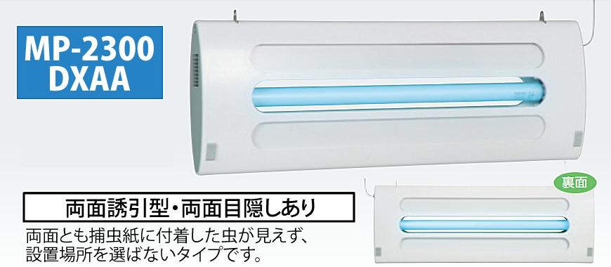 捕虫器 MP-2300DXAA