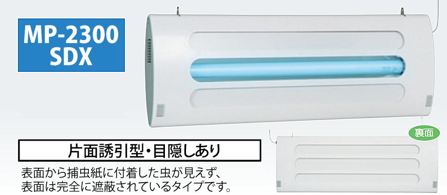 捕虫器 MP-2300SDX