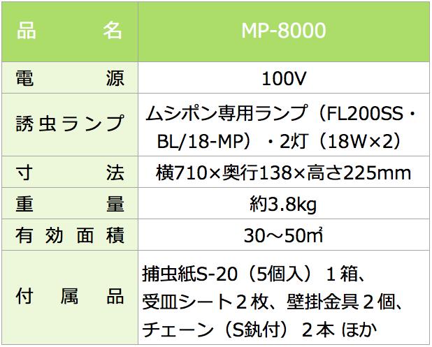 捕虫器 MP-8000 主な仕様