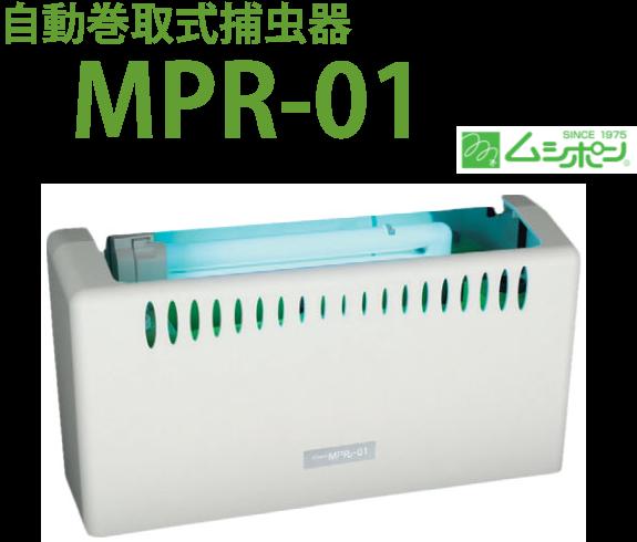 自動巻取式捕虫器 MPR-01