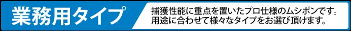 捕虫器 業務用タイプ