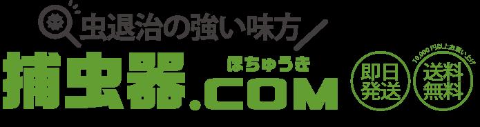 捕虫器.COM|ムシポンの専門SHOP